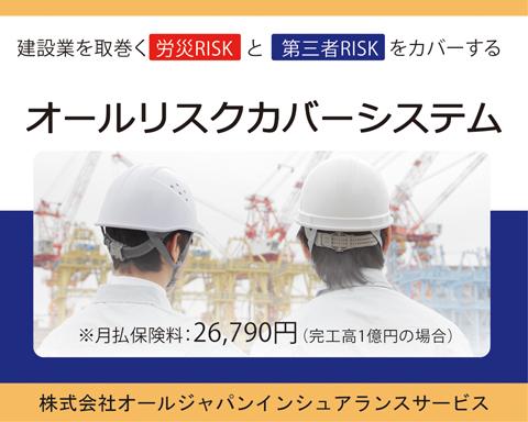 株式会社オールジャパンインシュアランスサービス